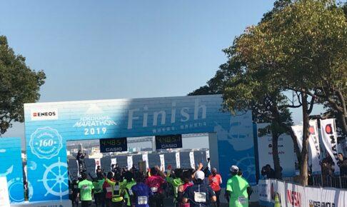 横浜マラソンのゴール