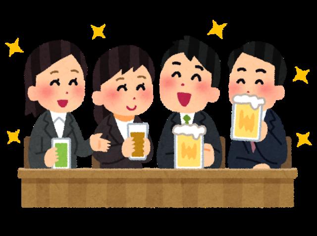 楽しい飲み会