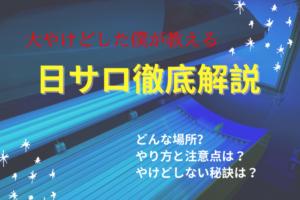 新宿の日焼けマシン