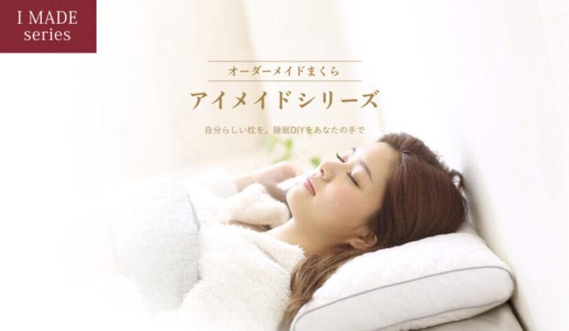 オーダー枕で寝る女性