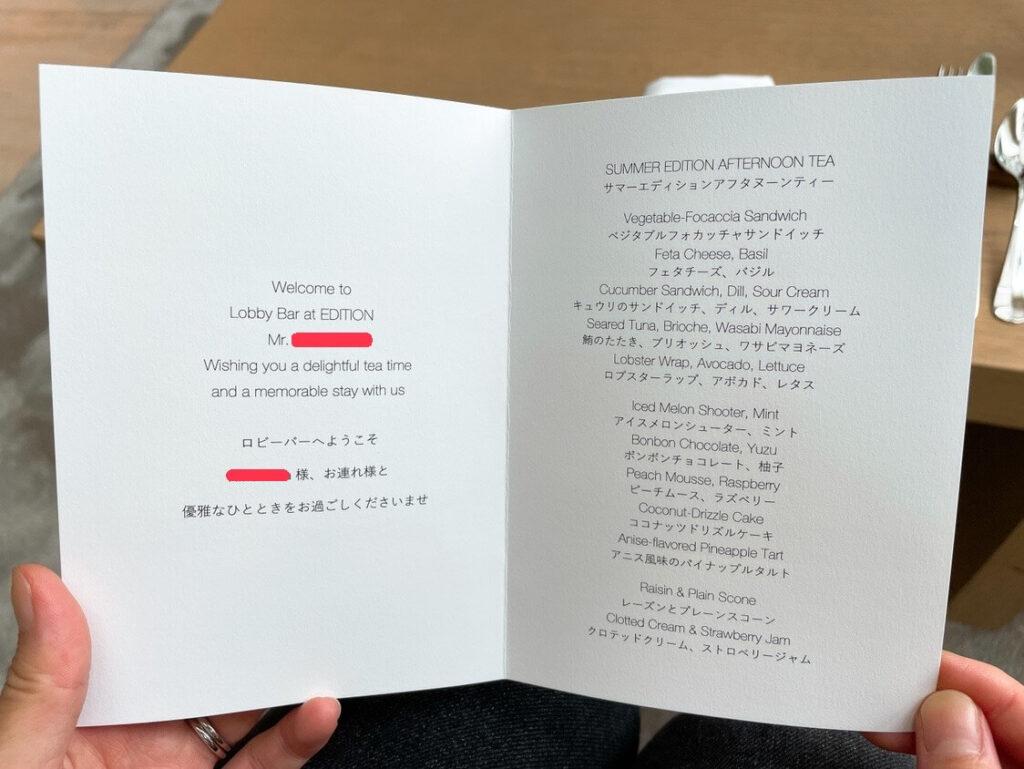 東京エディション虎ノ門アフタヌーンティーのメニュー