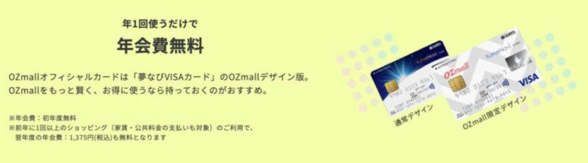 オズモールのオフィシャルカード説明画面